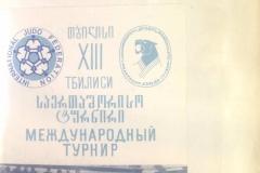 kronika-JUDO-1982-1986-00023